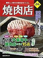 焼肉店 第24集 (旭屋出版MOOK 近代食堂別冊)