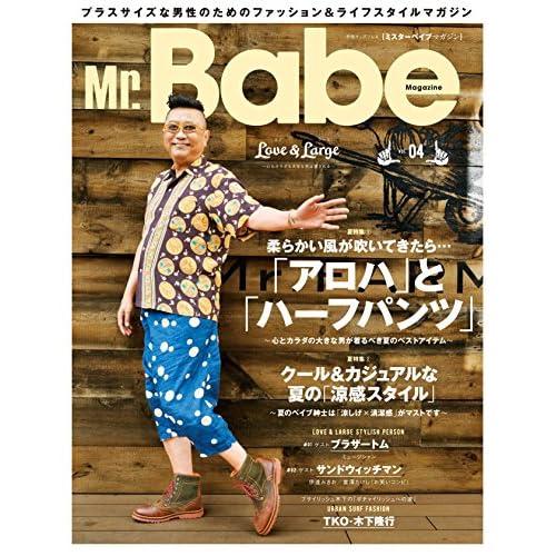 Mr.Babe Magazine VOL.04 (別冊グッズプレス)