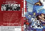 テレマークの要塞 [DVD]