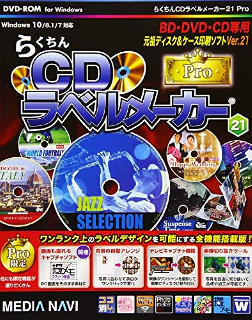 アフリカ人球状ペック【上位版】CD DVD BD ラベル 印刷 ケース らくちんCDダイレクトプリント互換 / メディアナビ らくちんCDラベルメーカー21 Pro