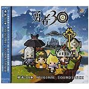 勇者30奏 Original Soundtrack
