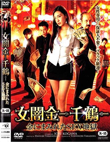 女闇金 ー千鶴ー 金にまみれたSEX地獄 [DVD]