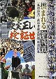 挑まれる沖縄戦―「集団自決」・教科書検定問題報道総集