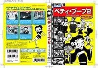 ベティ・ブープ 2 (ライブ・イン・ジャパン) [DVD]