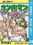 キン肉マン【期間限定無料】 24 (ジャンプコミックスDIGITAL)