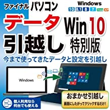 ファイナルパソコンデータ引越し Win10特別版 ダウンロード版|ダウンロード版