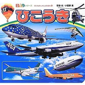 ひこうき (350シリーズ のりものしゃしんえほん)