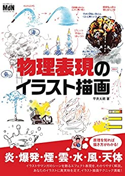 [Artbook] [平井太朗] 物理表現のイラスト描画