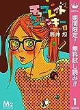 チョコレイト ジャンキー【期間限定無料】 1 (マーガレットコミックスDIGITAL)