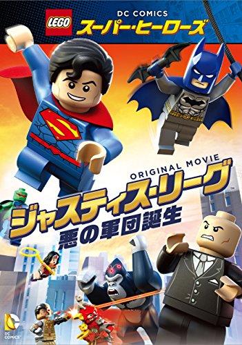 LEGOスーパー ヒーローズ ジャスティス リーグ 悪の軍団誕生   DVD