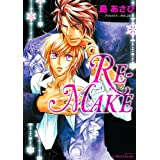 REーMAKE (H&C Comics ihr HertZシリーズ 150)