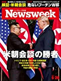 Newsweek (ニューズウィーク日本版)2018年 6/26 号[米朝会談の勝者]