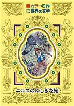 [ラーゲルレーブ, 西山敏夫, 矢車凉]のカラー名作 少年少女世界の文学 ニルスのふしぎな旅