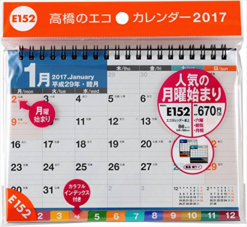 高橋 2017年 カレンダー 卓上 B6 E152