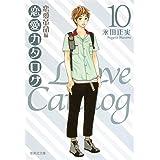 恋愛カタログ 10 ~恋愛革命編~ (集英社文庫(コミック版))