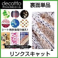 docomo Galaxy S5 SC-04F 専用 スキンシート 裏面 アニマル 【 リンクスキャット 】