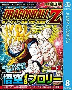 ドラゴンボールZ アニメコミックス 8巻 表紙画像