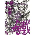 PEACE MAKER 鐵 12 (マッグガーデンコミックス Beat'sシリーズ)