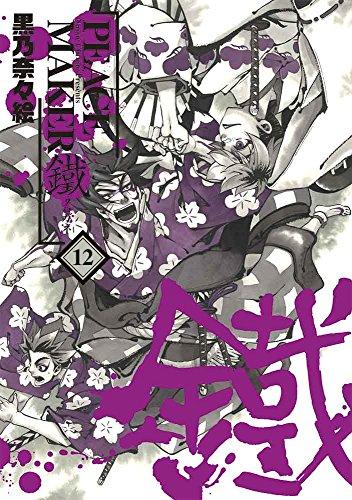 PEACE MAKER 鐵 12 (マッグガーデンコミックス Beat'sシリーズ) 黒乃 奈々絵 マッグガーデン