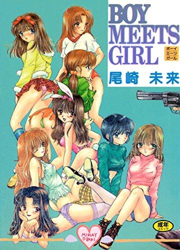 BOY MEETS GIRL (ホットミルクコミックス)