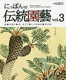 にっぽんの伝統園藝 vol.3―伝統の美に遊ぶ。古くて新しい日本の園芸文化 (別冊趣味の山野草)