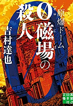 原爆ドーム 0磁場の殺人 (実業之日本社文庫)