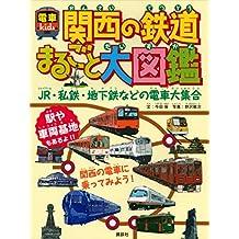 関西の鉄道まるごと大図鑑 電車kids