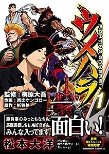 ウメハラ FIGHTING GAMERS! 1巻 表紙画像