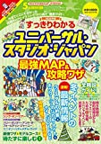 2020年版 すっきりわかる ユニバーサル・スタジオ・ジャパン最強MAP&攻略ワザ (扶桑社ムック)