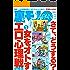 裏モノJAPAN 2011年3月号 特集★女をオトすエロ心理戦 必勝法 (鉄人社)