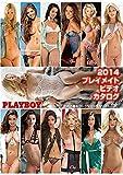 2014 プレイメイト・ビデオ・カタログ[DVD]