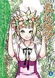 あまんちゅ! 5 (BLADE COMICS)
