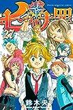 七つの大罪(27) (週刊少年マガジンコミックス)