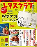 レタスクラブ '18 12月増刊号