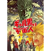 ギャル男vs宇宙人 (ビッグコミックス)