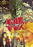 ギャル男vs宇宙人 / 吉沢 潤一 のシリーズ情報を見る