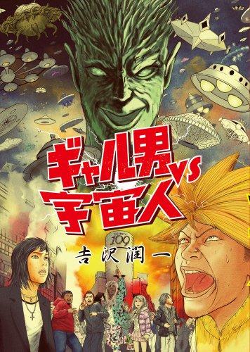 ギャル男vs宇宙人 (ビッグコミックス)の詳細を見る