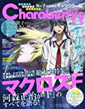 Charaberrys Vol.5 (エンターブレインムック)