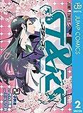 ST&RS―スターズ― 2 (ジャンプコミックスDIGITAL)