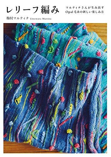 レリーフ編み