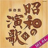 保存盤 昭和の演歌(8)昭和61年~64年
