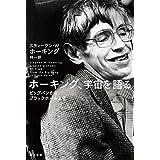スティーヴン・W. ホーキング (著), Stephen W. Hawking (原著), 林 一 (翻訳) (29)新品:   ¥ 799 ポイント:7pt (1%)29点の新品/中古品を見る: ¥ 440より