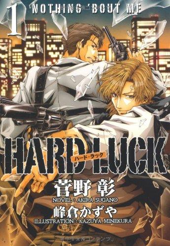 HARD LUCK (1) (ウィングス文庫)の詳細を見る