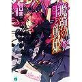 魔弾の王と戦姫〈ヴァナディース〉15 (MF文庫J)