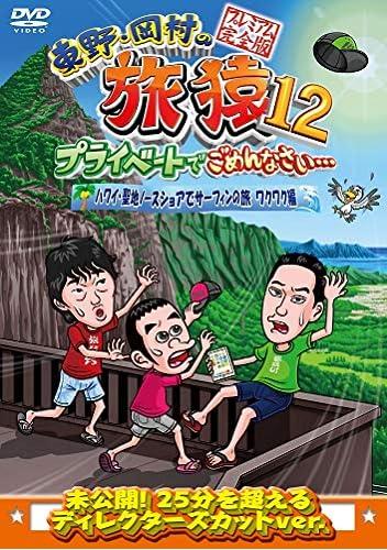 東野・岡村の旅猿12 プライベートでごめんなさい… ハワイ・聖地ノースショアでサーフィンの旅 ワクワク編 プレミアム完全版
