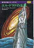 エル・ドラドの生贄 (ハヤカワ文庫 SF 165 銀河辺境シリーズ 2)