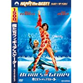 俺たちフィギュアスケーター [DVD]
