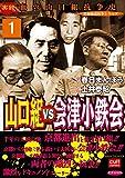 山口組VS会津小鉄会 1巻 (実録極道抗争シリーズ)