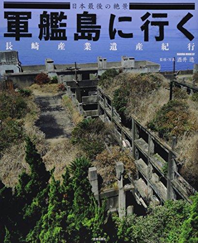 軍艦島に行く―日本最後の絶景 (SAKURA・MOOK 87)の詳細を見る