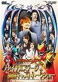 仮面ライダーキバ ファイナルステージ&番組キャストトークショー [DVD]